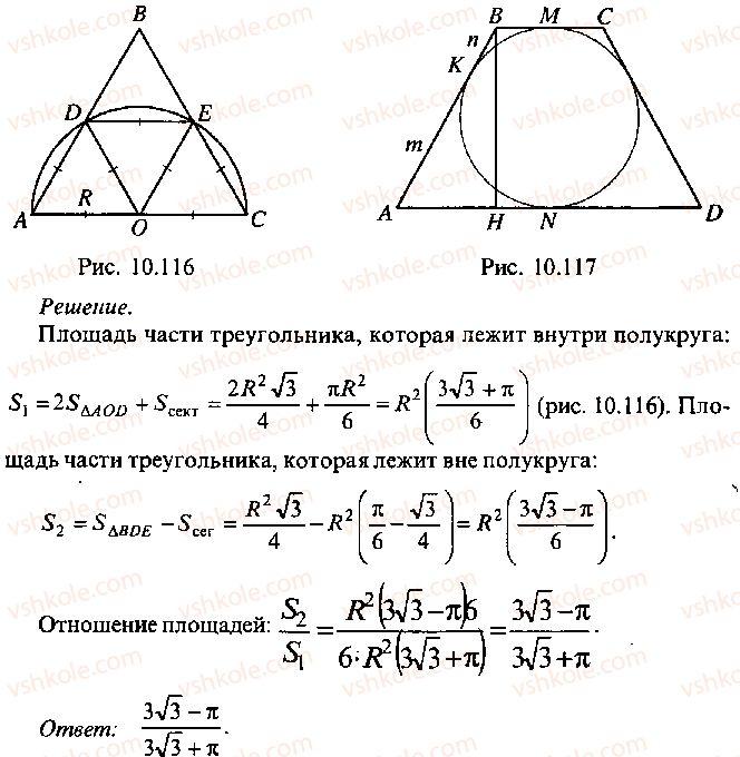 9-10-11-algebra-mi-skanavi-2013-sbornik-zadach--chast-1-arifmetika-algebra-geometriya-glava-10-zadachi-po-planimetrii-126-rnd7778.jpg