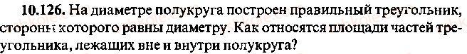 9-10-11-algebra-mi-skanavi-2013-sbornik-zadach--chast-1-arifmetika-algebra-geometriya-glava-10-zadachi-po-planimetrii-126.jpg