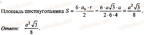 9-10-11-algebra-mi-skanavi-2013-sbornik-zadach--chast-1-arifmetika-algebra-geometriya-glava-10-zadachi-po-planimetrii-127-rnd1177.jpg