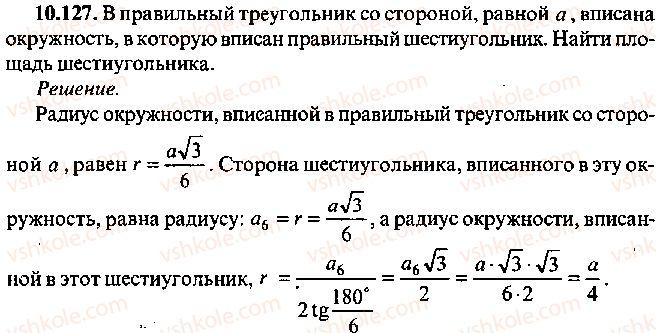9-10-11-algebra-mi-skanavi-2013-sbornik-zadach--chast-1-arifmetika-algebra-geometriya-glava-10-zadachi-po-planimetrii-127.jpg
