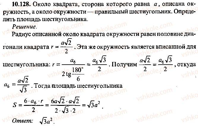 9-10-11-algebra-mi-skanavi-2013-sbornik-zadach--chast-1-arifmetika-algebra-geometriya-glava-10-zadachi-po-planimetrii-128.jpg