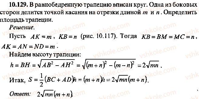 9-10-11-algebra-mi-skanavi-2013-sbornik-zadach--chast-1-arifmetika-algebra-geometriya-glava-10-zadachi-po-planimetrii-129.jpg