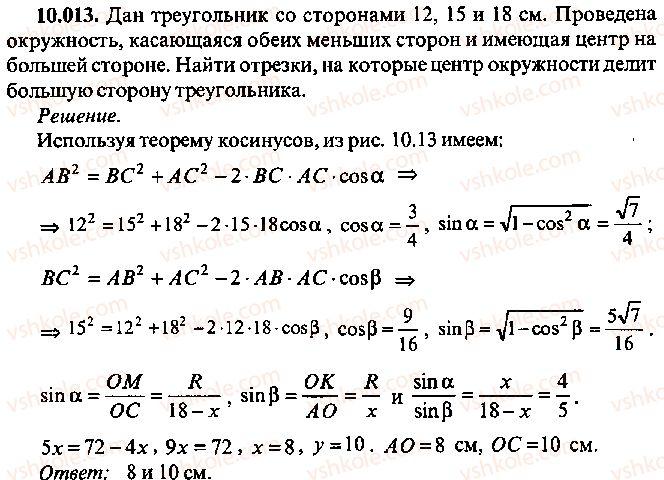 9-10-11-algebra-mi-skanavi-2013-sbornik-zadach--chast-1-arifmetika-algebra-geometriya-glava-10-zadachi-po-planimetrii-13.jpg