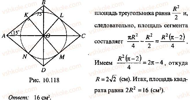 9-10-11-algebra-mi-skanavi-2013-sbornik-zadach--chast-1-arifmetika-algebra-geometriya-glava-10-zadachi-po-planimetrii-130-rnd2785.jpg