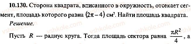 9-10-11-algebra-mi-skanavi-2013-sbornik-zadach--chast-1-arifmetika-algebra-geometriya-glava-10-zadachi-po-planimetrii-130.jpg