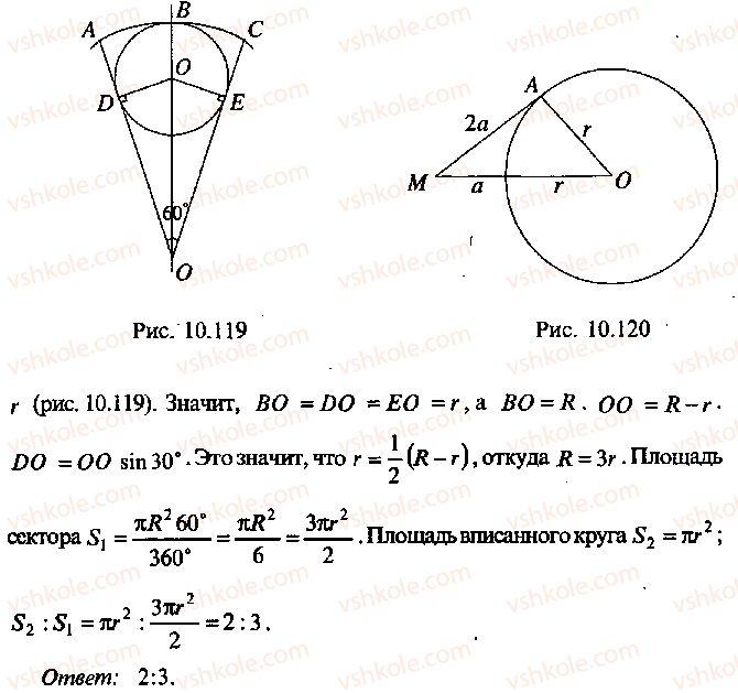 9-10-11-algebra-mi-skanavi-2013-sbornik-zadach--chast-1-arifmetika-algebra-geometriya-glava-10-zadachi-po-planimetrii-132-rnd6556.jpg