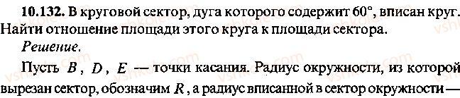 9-10-11-algebra-mi-skanavi-2013-sbornik-zadach--chast-1-arifmetika-algebra-geometriya-glava-10-zadachi-po-planimetrii-132.jpg