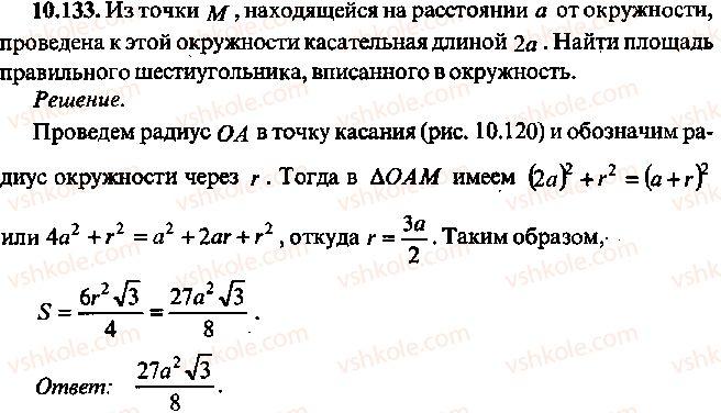 9-10-11-algebra-mi-skanavi-2013-sbornik-zadach--chast-1-arifmetika-algebra-geometriya-glava-10-zadachi-po-planimetrii-133.jpg