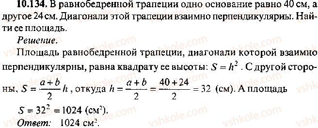 9-10-11-algebra-mi-skanavi-2013-sbornik-zadach--chast-1-arifmetika-algebra-geometriya-glava-10-zadachi-po-planimetrii-134.jpg