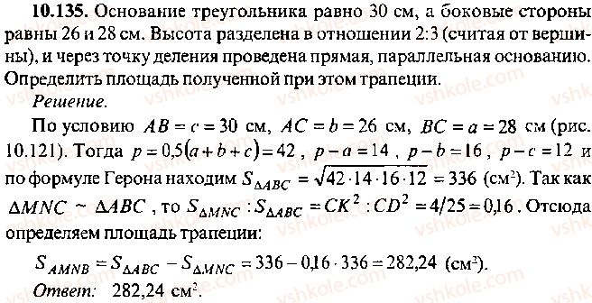 9-10-11-algebra-mi-skanavi-2013-sbornik-zadach--chast-1-arifmetika-algebra-geometriya-glava-10-zadachi-po-planimetrii-135.jpg