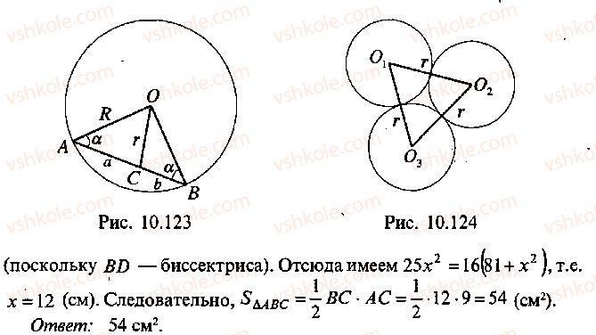 9-10-11-algebra-mi-skanavi-2013-sbornik-zadach--chast-1-arifmetika-algebra-geometriya-glava-10-zadachi-po-planimetrii-136-rnd6354.jpg