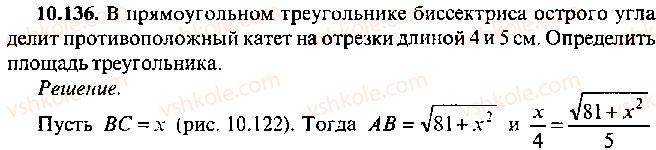 9-10-11-algebra-mi-skanavi-2013-sbornik-zadach--chast-1-arifmetika-algebra-geometriya-glava-10-zadachi-po-planimetrii-136.jpg