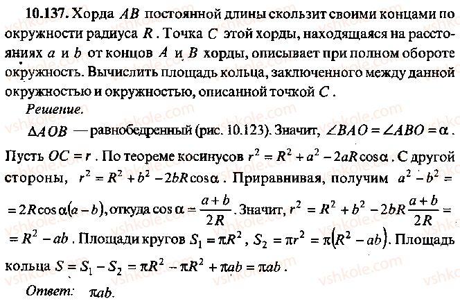 9-10-11-algebra-mi-skanavi-2013-sbornik-zadach--chast-1-arifmetika-algebra-geometriya-glava-10-zadachi-po-planimetrii-137.jpg