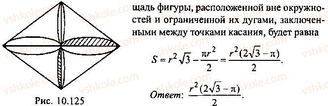 9-10-11-algebra-mi-skanavi-2013-sbornik-zadach--chast-1-arifmetika-algebra-geometriya-glava-10-zadachi-po-planimetrii-138-rnd512.jpg