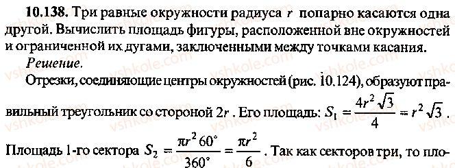 9-10-11-algebra-mi-skanavi-2013-sbornik-zadach--chast-1-arifmetika-algebra-geometriya-glava-10-zadachi-po-planimetrii-138.jpg
