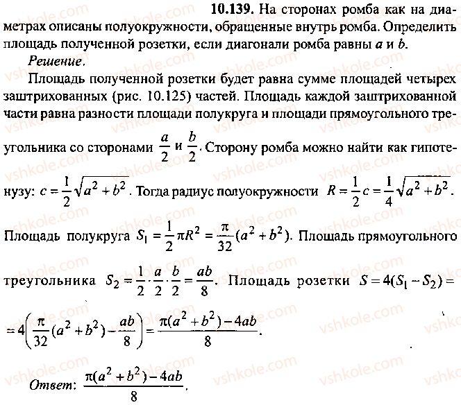 9-10-11-algebra-mi-skanavi-2013-sbornik-zadach--chast-1-arifmetika-algebra-geometriya-glava-10-zadachi-po-planimetrii-139.jpg