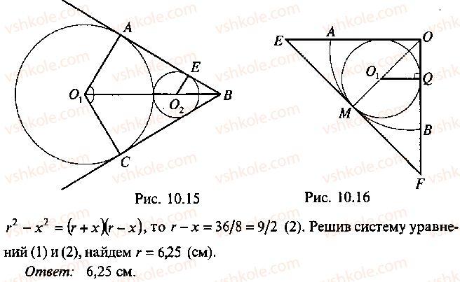 9-10-11-algebra-mi-skanavi-2013-sbornik-zadach--chast-1-arifmetika-algebra-geometriya-glava-10-zadachi-po-planimetrii-14-rnd496.jpg