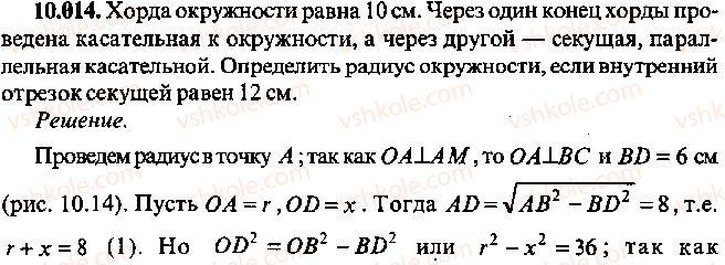 9-10-11-algebra-mi-skanavi-2013-sbornik-zadach--chast-1-arifmetika-algebra-geometriya-glava-10-zadachi-po-planimetrii-14.jpg