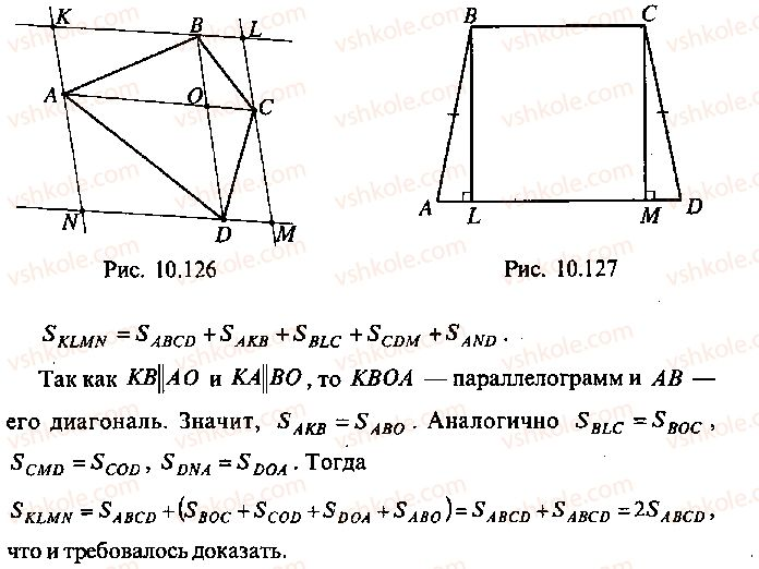 9-10-11-algebra-mi-skanavi-2013-sbornik-zadach--chast-1-arifmetika-algebra-geometriya-glava-10-zadachi-po-planimetrii-140-rnd1227.jpg