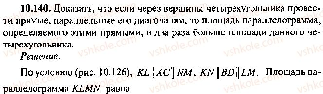 9-10-11-algebra-mi-skanavi-2013-sbornik-zadach--chast-1-arifmetika-algebra-geometriya-glava-10-zadachi-po-planimetrii-140.jpg