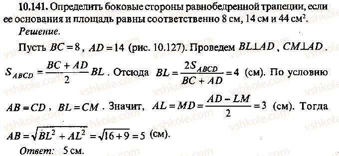 9-10-11-algebra-mi-skanavi-2013-sbornik-zadach--chast-1-arifmetika-algebra-geometriya-glava-10-zadachi-po-planimetrii-141.jpg