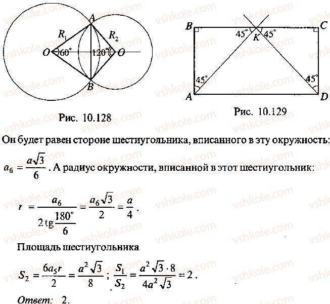 9-10-11-algebra-mi-skanavi-2013-sbornik-zadach--chast-1-arifmetika-algebra-geometriya-glava-10-zadachi-po-planimetrii-142-rnd9584.jpg