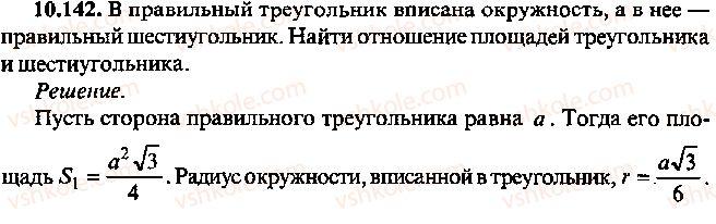 9-10-11-algebra-mi-skanavi-2013-sbornik-zadach--chast-1-arifmetika-algebra-geometriya-glava-10-zadachi-po-planimetrii-142.jpg