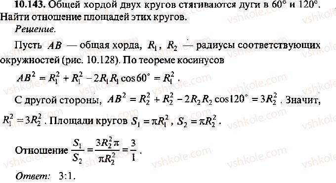 9-10-11-algebra-mi-skanavi-2013-sbornik-zadach--chast-1-arifmetika-algebra-geometriya-glava-10-zadachi-po-planimetrii-143.jpg