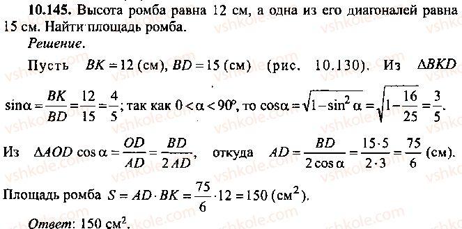 9-10-11-algebra-mi-skanavi-2013-sbornik-zadach--chast-1-arifmetika-algebra-geometriya-glava-10-zadachi-po-planimetrii-145.jpg