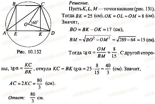 9-10-11-algebra-mi-skanavi-2013-sbornik-zadach--chast-1-arifmetika-algebra-geometriya-glava-10-zadachi-po-planimetrii-146-rnd8074.jpg