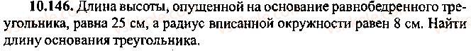 9-10-11-algebra-mi-skanavi-2013-sbornik-zadach--chast-1-arifmetika-algebra-geometriya-glava-10-zadachi-po-planimetrii-146.jpg