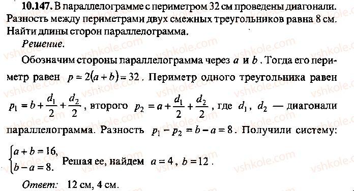 9-10-11-algebra-mi-skanavi-2013-sbornik-zadach--chast-1-arifmetika-algebra-geometriya-glava-10-zadachi-po-planimetrii-147.jpg