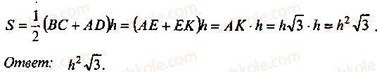 9-10-11-algebra-mi-skanavi-2013-sbornik-zadach--chast-1-arifmetika-algebra-geometriya-glava-10-zadachi-po-planimetrii-148-rnd5396.jpg