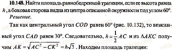 9-10-11-algebra-mi-skanavi-2013-sbornik-zadach--chast-1-arifmetika-algebra-geometriya-glava-10-zadachi-po-planimetrii-148.jpg
