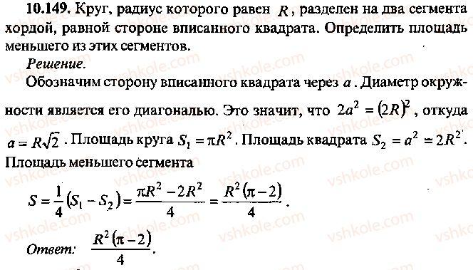9-10-11-algebra-mi-skanavi-2013-sbornik-zadach--chast-1-arifmetika-algebra-geometriya-glava-10-zadachi-po-planimetrii-149.jpg