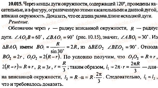9-10-11-algebra-mi-skanavi-2013-sbornik-zadach--chast-1-arifmetika-algebra-geometriya-glava-10-zadachi-po-planimetrii-15.jpg