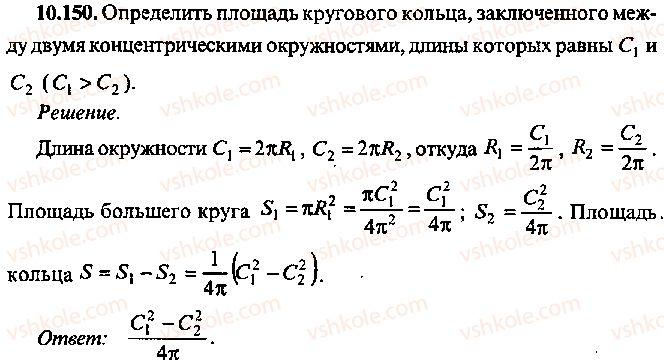 9-10-11-algebra-mi-skanavi-2013-sbornik-zadach--chast-1-arifmetika-algebra-geometriya-glava-10-zadachi-po-planimetrii-150.jpg
