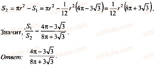 9-10-11-algebra-mi-skanavi-2013-sbornik-zadach--chast-1-arifmetika-algebra-geometriya-glava-10-zadachi-po-planimetrii-151-rnd5343.jpg