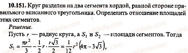 9-10-11-algebra-mi-skanavi-2013-sbornik-zadach--chast-1-arifmetika-algebra-geometriya-glava-10-zadachi-po-planimetrii-151.jpg