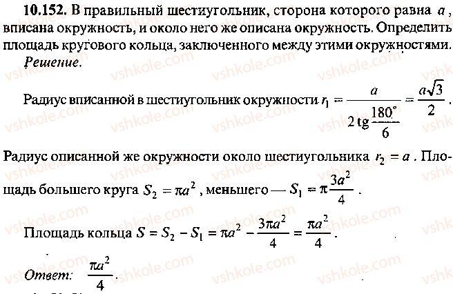 9-10-11-algebra-mi-skanavi-2013-sbornik-zadach--chast-1-arifmetika-algebra-geometriya-glava-10-zadachi-po-planimetrii-152.jpg