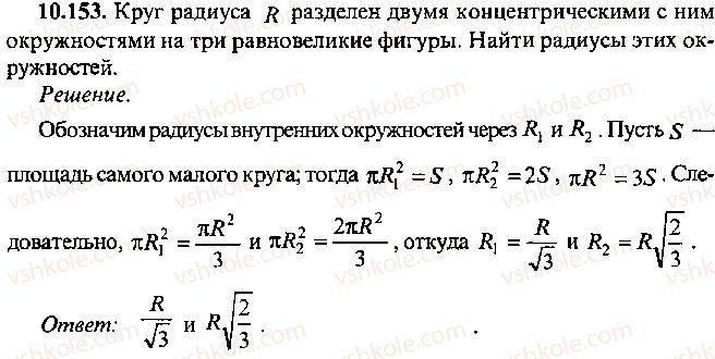 9-10-11-algebra-mi-skanavi-2013-sbornik-zadach--chast-1-arifmetika-algebra-geometriya-glava-10-zadachi-po-planimetrii-153.jpg