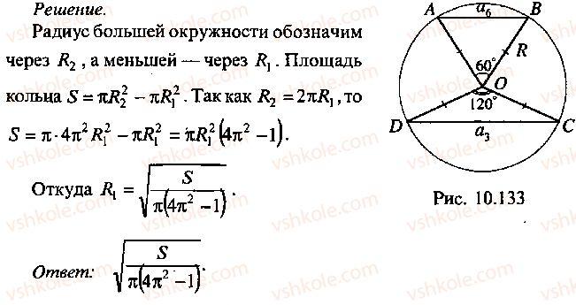 9-10-11-algebra-mi-skanavi-2013-sbornik-zadach--chast-1-arifmetika-algebra-geometriya-glava-10-zadachi-po-planimetrii-154-rnd7183.jpg