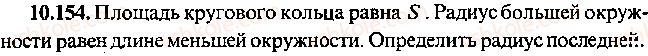 9-10-11-algebra-mi-skanavi-2013-sbornik-zadach--chast-1-arifmetika-algebra-geometriya-glava-10-zadachi-po-planimetrii-154.jpg