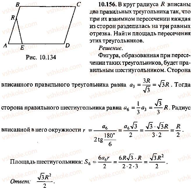 9-10-11-algebra-mi-skanavi-2013-sbornik-zadach--chast-1-arifmetika-algebra-geometriya-glava-10-zadachi-po-planimetrii-156.jpg
