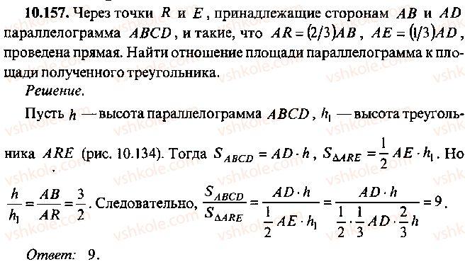 9-10-11-algebra-mi-skanavi-2013-sbornik-zadach--chast-1-arifmetika-algebra-geometriya-glava-10-zadachi-po-planimetrii-157.jpg