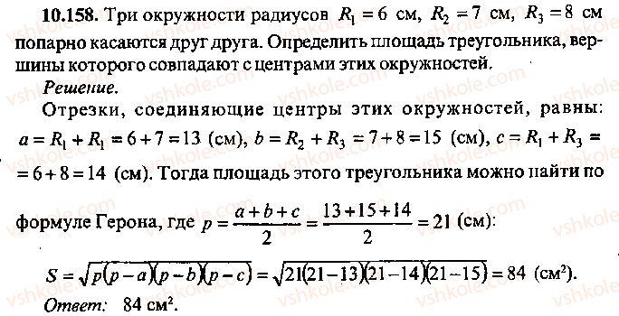 9-10-11-algebra-mi-skanavi-2013-sbornik-zadach--chast-1-arifmetika-algebra-geometriya-glava-10-zadachi-po-planimetrii-158.jpg