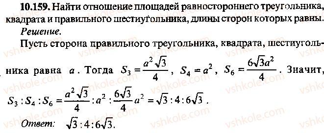 9-10-11-algebra-mi-skanavi-2013-sbornik-zadach--chast-1-arifmetika-algebra-geometriya-glava-10-zadachi-po-planimetrii-159.jpg