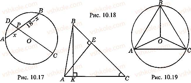 9-10-11-algebra-mi-skanavi-2013-sbornik-zadach--chast-1-arifmetika-algebra-geometriya-glava-10-zadachi-po-planimetrii-16-rnd5407.jpg