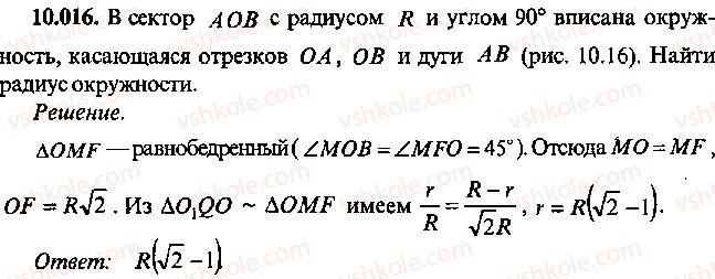 9-10-11-algebra-mi-skanavi-2013-sbornik-zadach--chast-1-arifmetika-algebra-geometriya-glava-10-zadachi-po-planimetrii-16.jpg