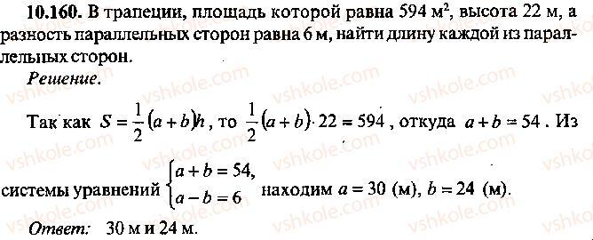 9-10-11-algebra-mi-skanavi-2013-sbornik-zadach--chast-1-arifmetika-algebra-geometriya-glava-10-zadachi-po-planimetrii-160.jpg